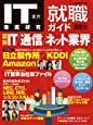 IT業界徹底研究 就職ガイド2021年版 (日経BPムック)