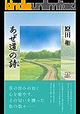あぜ道の詩 (22世紀アート)