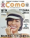 Como(コモ) 2017年 03 月春夏号
