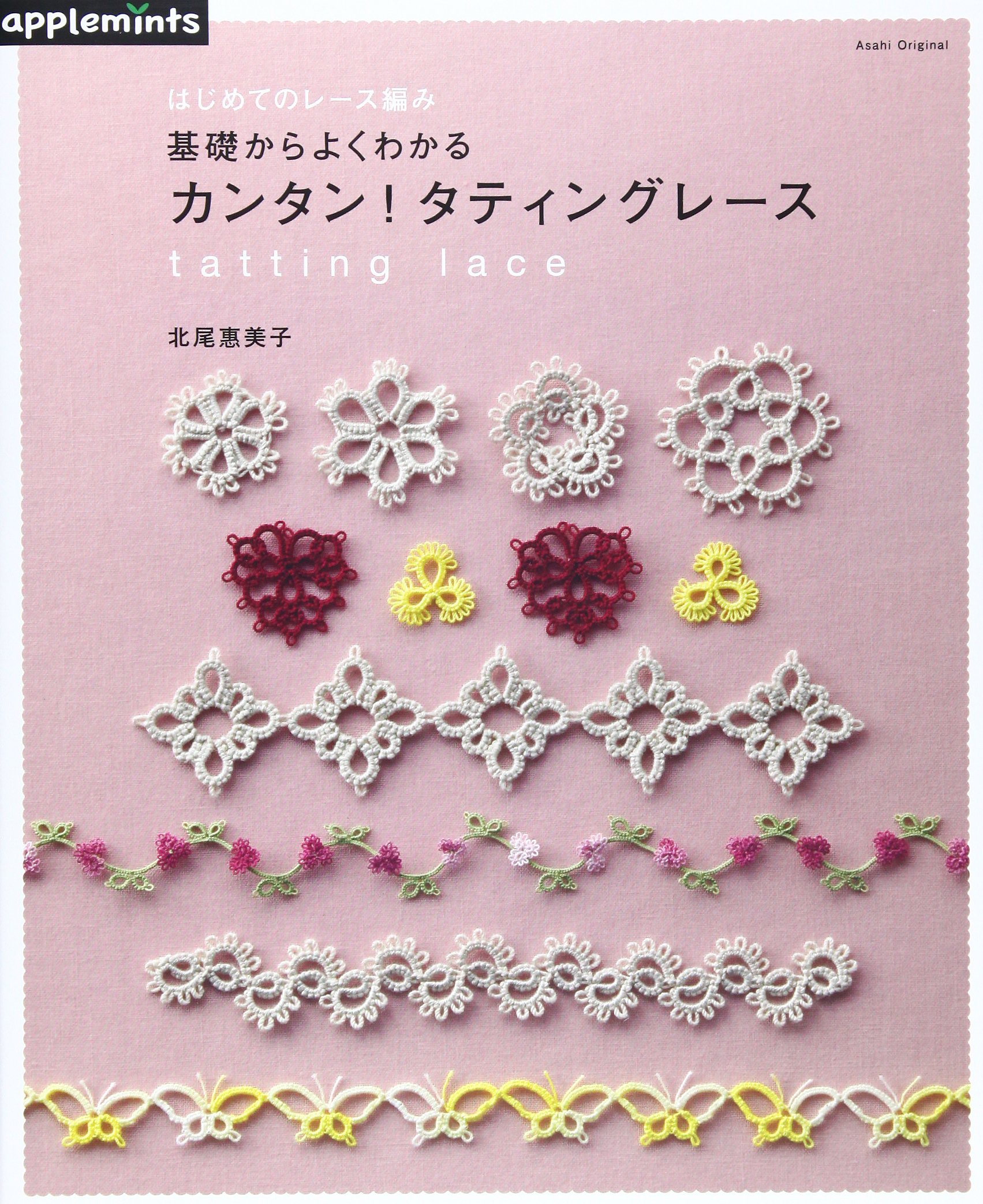 Easy! Tatting (Asahi Original 424) (2013) ISBN: 4021905502 [Japanese Import]