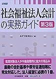 社会福祉法人会計の実務ガイド〈第3版〉