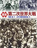 図説 第二次世界大戦 (ふくろうの本)