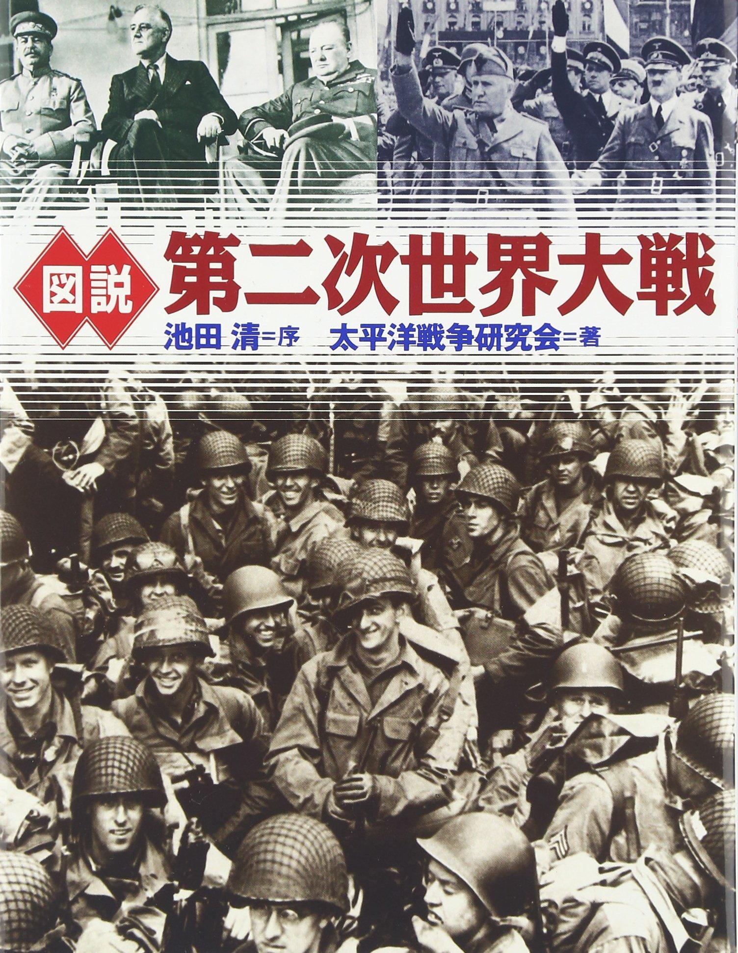図説 第二次世界大戦 (ふくろうの本) | 太平洋戦争研究会 |本 | 通販 ...