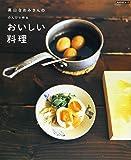 高山なおみさんののんびり作るおいしい料理クッキングシリーズ (角川SSCムック)