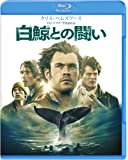 白鯨との闘い [Blu-ray]