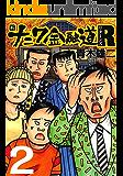 新ナニワ金融道R(リターンズ) 2