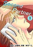 Second Partner : 1 (ジュールコミックス)
