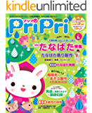 PriPri 2017年6月号 [雑誌]