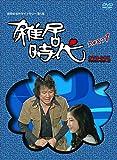 昭和の名作ライブラリー 第1集 「石立鉄男」生誕70周年 雑居時代 デジタルリマスター版 DVD-BOX PARTⅠ