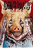 臓物島 1 (LINEコミックス)