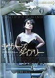 ラヴァーズ・ダイアリー [DVD]
