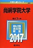 尚絅学院大学 (2017年版大学入試シリーズ)