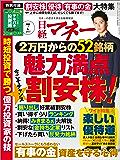 日経マネー 2017年 7月号 [雑誌]