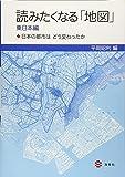 読みたくなる「地図」 東日本編: 日本の都市はどう変わったか