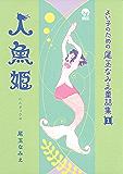 よい子のための尾玉なみえ童話集(1)人魚姫 (シリウスコミックス)