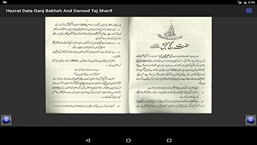 Amazon com: Hazrat Data Ganj Bakhsh (R A) And Darood Taj