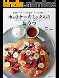 ホットケーキミックスのおやつ 生活シリーズ