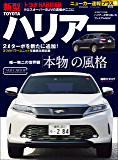 ニューカー速報プラス 第50弾 TOYOTA ハリアー (CARTOP MOOK)