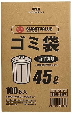 ゴミ袋 LDD (業務用4セット) 白半透明 ジョインテックス N115J-70 70L 100枚
