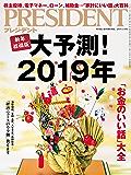 PRESIDENT (プレジデント) 2019年 1/14号 [雑誌]