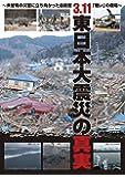3.11 東日本大震災の真実 ~未曾有の災害に立ち向かった自衛官「戦い」の現場~ [DVD]
