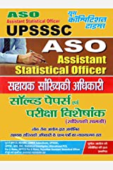 SOLVED PAPERS (ASO UPSSSC): ASO UPSSSC (20191114 Book 513) (Hindi Edition) Kindle Edition