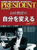 PRESIDENT (プレジデント) 2018年 7/16号 [雑誌]