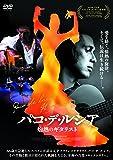 パコ・デ・ルシア 灼熱のギタリスト [DVD]