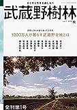 武蔵野樹林 vol.1 2018秋 (ウォーカームック)