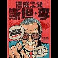 漫威之父斯坦·李(漫威之父斯坦·李逝世后的致敬之作,伴随着《复联》回归,揭秘钢铁侠、美国队长等超级IP诞生的故事。)