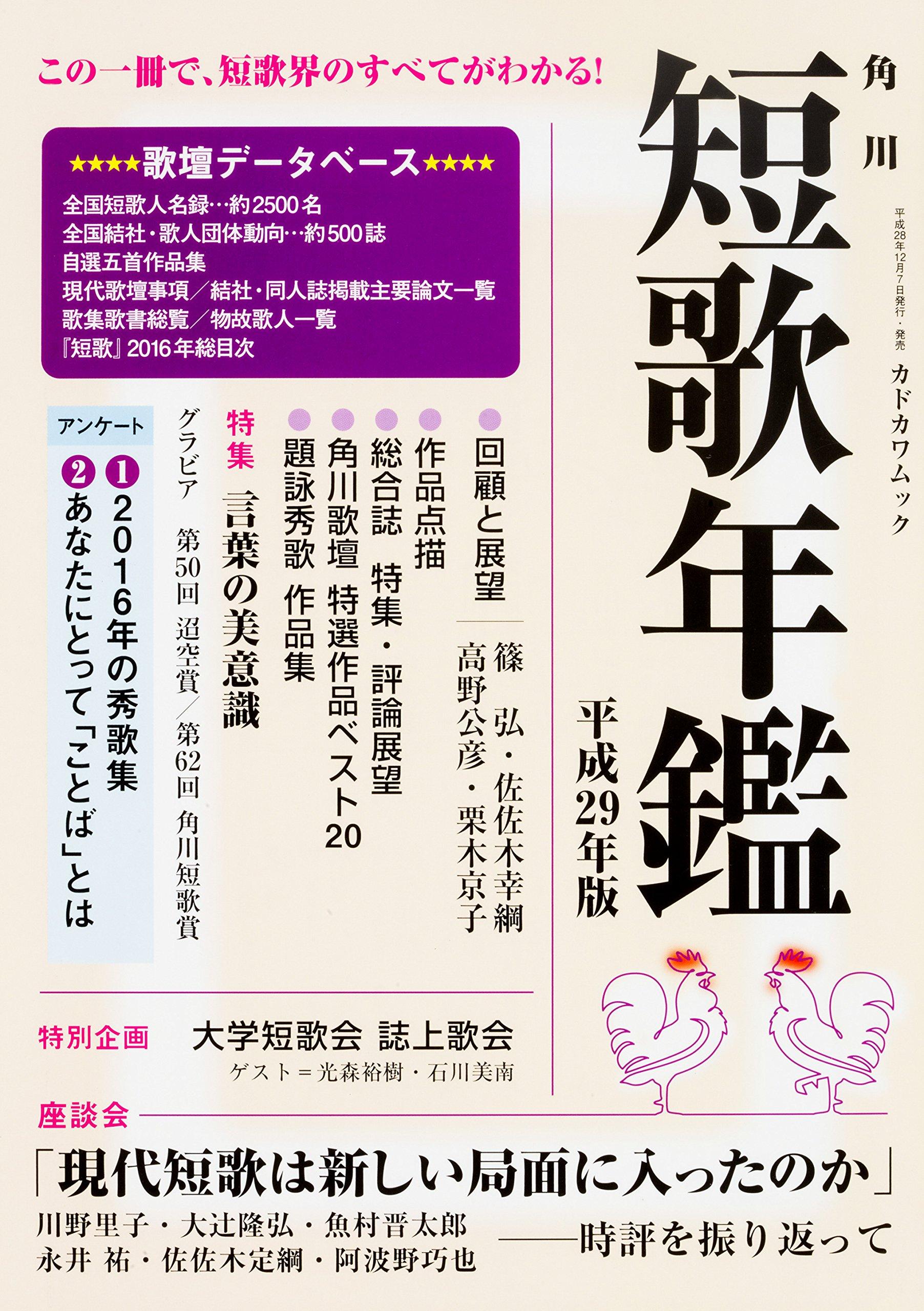 短歌年鑑 平成29年版 (カドカワ...