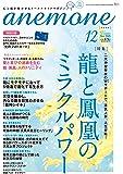 anemone(アネモネ) 2017年 12 月号 [雑誌]