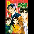 金田一少年の事件簿外伝 犯人たちの事件簿(4) (週刊少年マガジンコミックス)