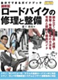 最新版 ロードバイクの修理と整備 (ヤエスメディアムック480)