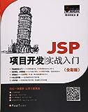 JSP项目开发实战入门(全彩版)(附手册1本,DVD光盘1张)