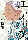 エイス(2) (モーニングコミックス)