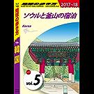 地球の歩き方 D12 韓国 2017-2018 【分冊】 5 ソウルと釜山の宿泊 韓国分冊版