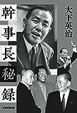 幹事長秘録 (毎日新聞出版)