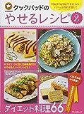 クックパッドのやせるレシピ2 (15㎏11㎏5㎏やせた! パパッと作れて旨い!)