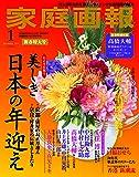 家庭画报 2019年 01月号高级灯版 (家庭画报 增刊)