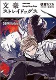 文豪ストレイドッグス 55Minutes (角川ビーンズ文庫)