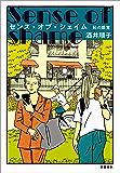センス・オブ・シェイム 恥の感覚 (文春e-book)