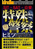 特殊警察のヒミツ ~SIT・SAT・公安~