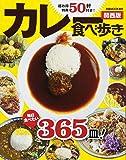 カレー食べ歩き 関西版 (ぴあMOOK関西)