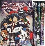 機動戦士ガンダム戦記 U.C.0081 コミック 全4巻完結セット (角川コミックス・エース )