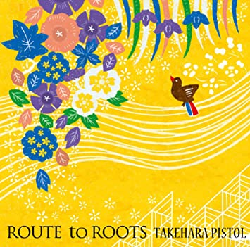 Amazon | Route to roots | 竹原...