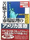 苦悩する市場原理のアメリカ医療―日本の開業医調査団がみた最新事情