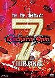 な・な・なんと7周年!!!!!!! TOUR FINAL(初回限定盤) [DVD]