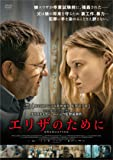 エリザのために [DVD]