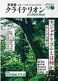 表現者クライテリオン 2018年 07月号 [雑誌]